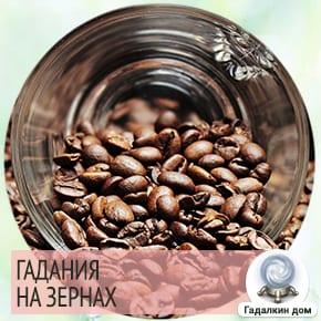 Ворожба с помощью кофе