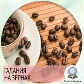 Гадание на кофейных зернах на вопрос