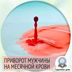 Как приворожить мужчину на месячную кровь