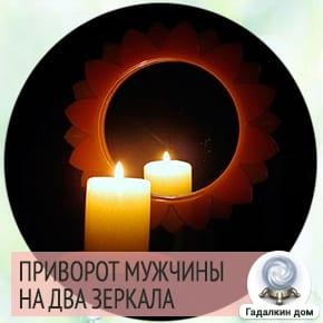 Приворот мужчины на 2 зеркала и свечу