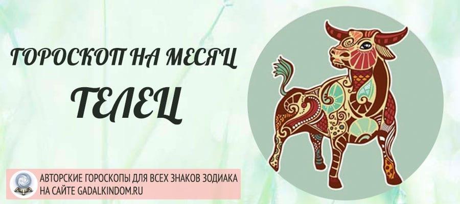 гороскоп на февраль 2020 года Тельцов