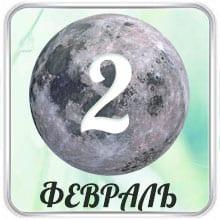 Lunnyj Kalendar Strizhek 2021 God