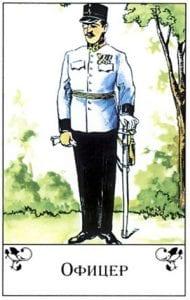 19.Офицер (Гусар, Военный, Чиновник) 24-oficer-190x300