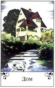Цыганская карта «Дом»
