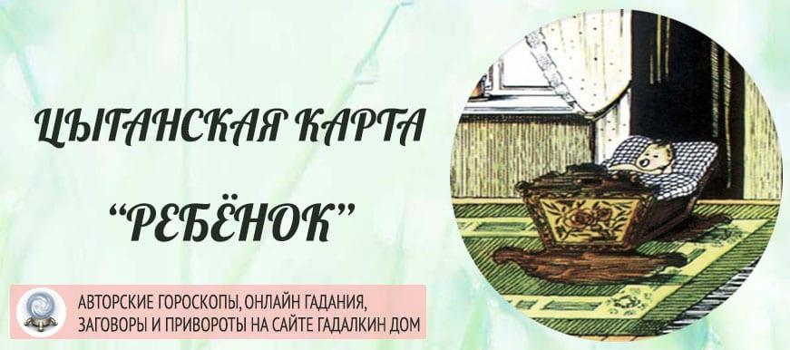 """Цыганская карта """"Ребёнок"""""""