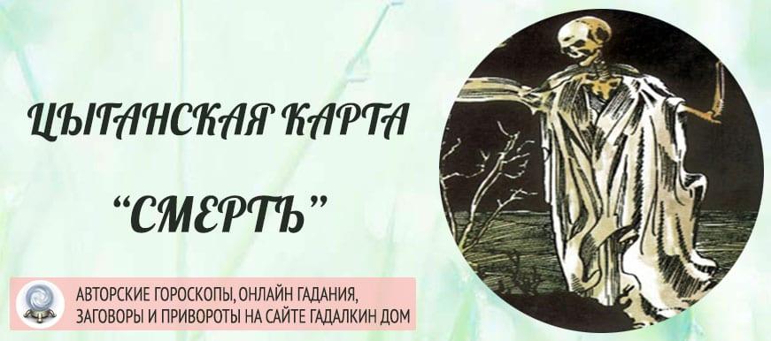 """Цыганская карта """"Смерть"""""""
