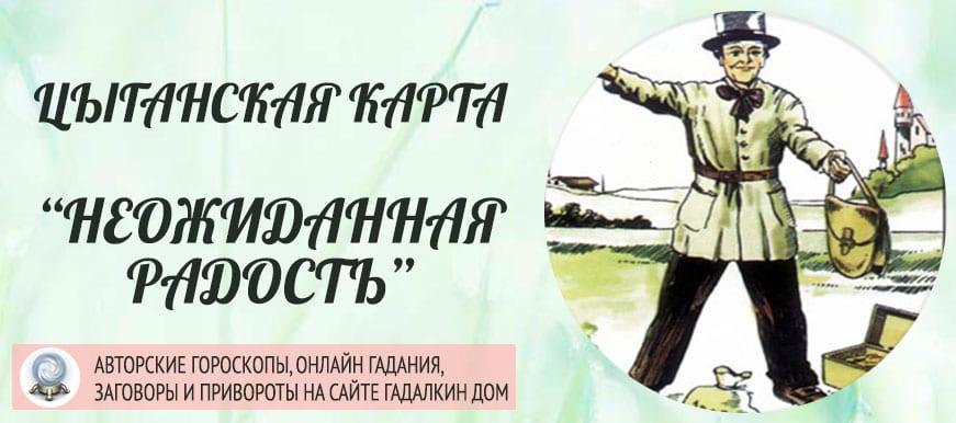 """Цыганская карта """"Неожиданная радость"""""""