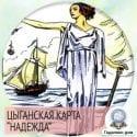 "Цыганская карта ""Надежда"""