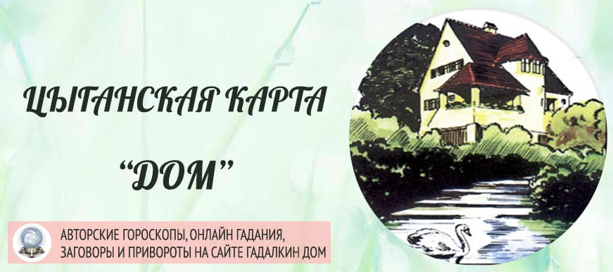 """Цыганская карта """"Дом"""""""