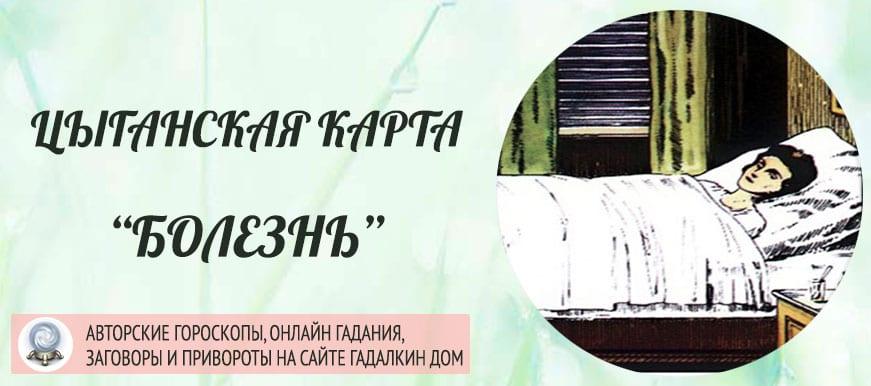 """Цыганская карта """"Болезнь"""""""