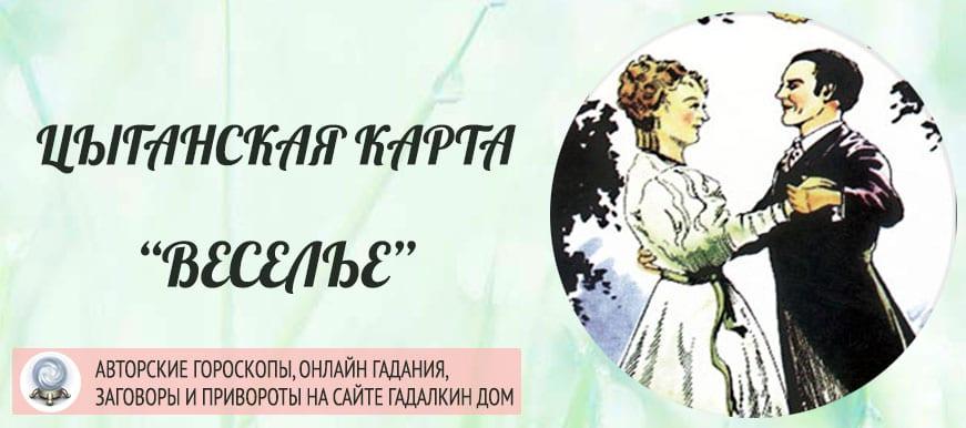 """Цыганская карта """"Веселье"""""""
