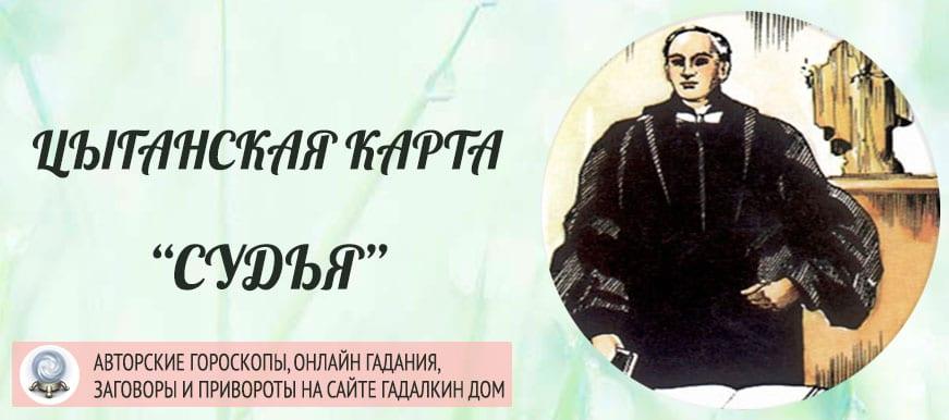 "Цыганская карта ""Судья"""