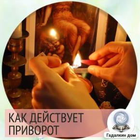 воздействие ритуалов