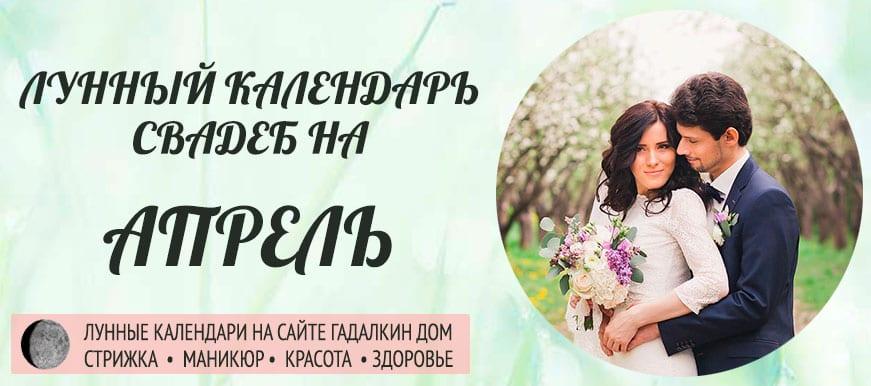 Календарь свадеб в апреле 2020 года, благоприятные дни оракул.