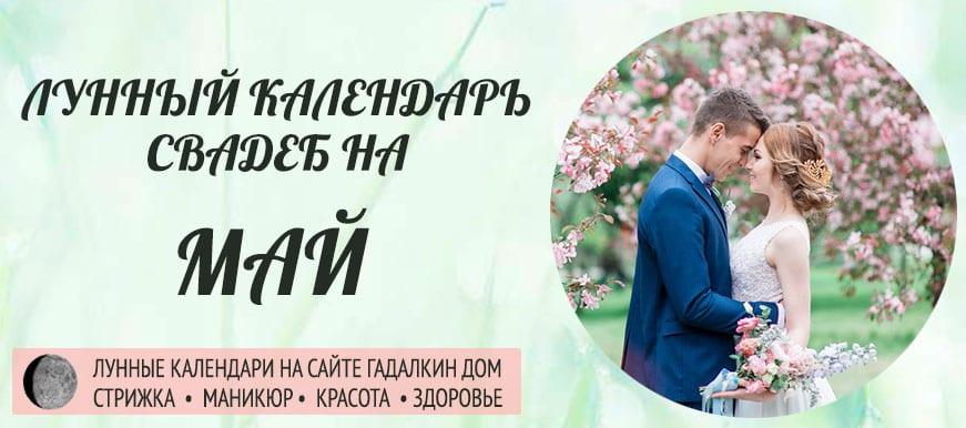 Календарь свадеб в мае 2020 года, благоприятные дни оракул.