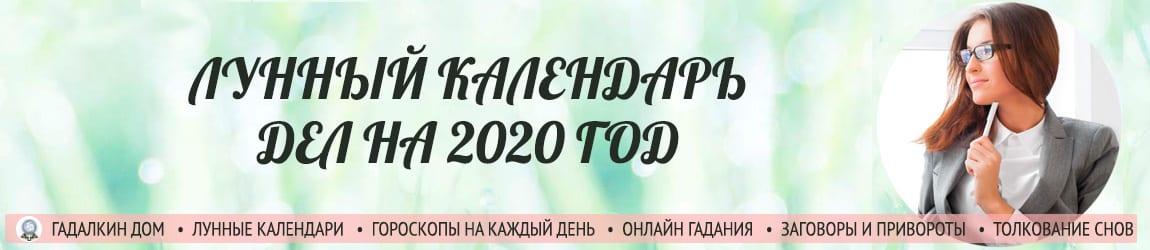 Лунный календарь дел на 2020 год