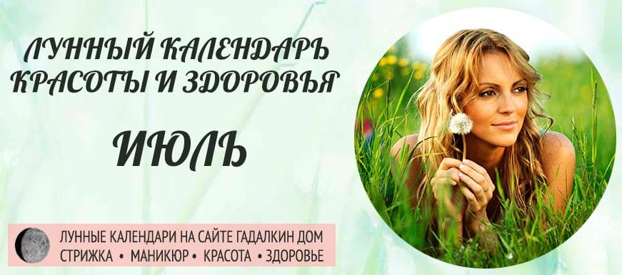 Лунный календарь красоты и женского здоровья в июле 2020 года - оракул благоприятных дней.