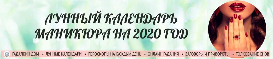 Лунный календарь маникюра на 2020 год