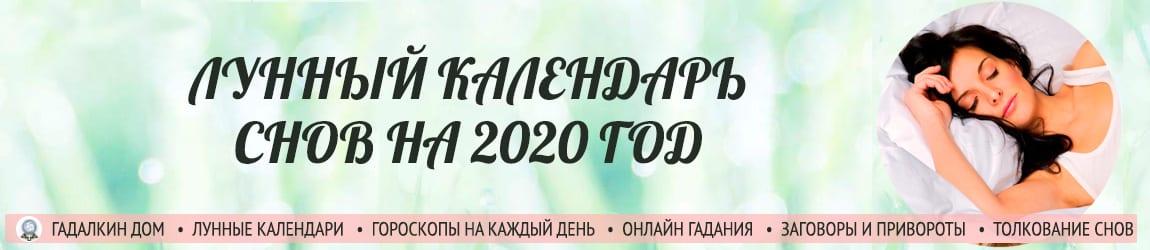 Лунный календарь снов на 2020 год