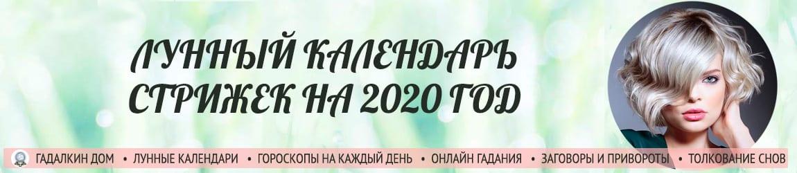 лунный календарь стрижки 2020 год