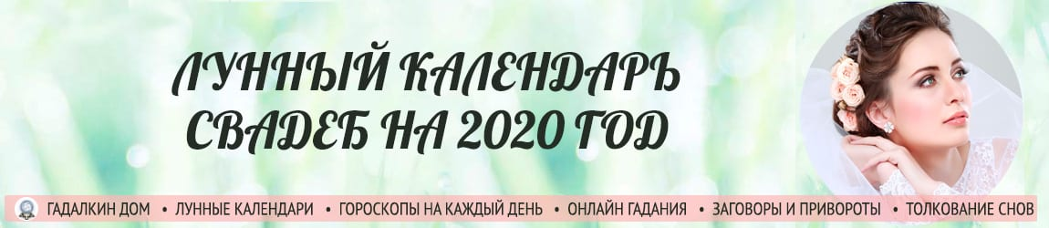 Лунный календарь свадьбы 2020 год.