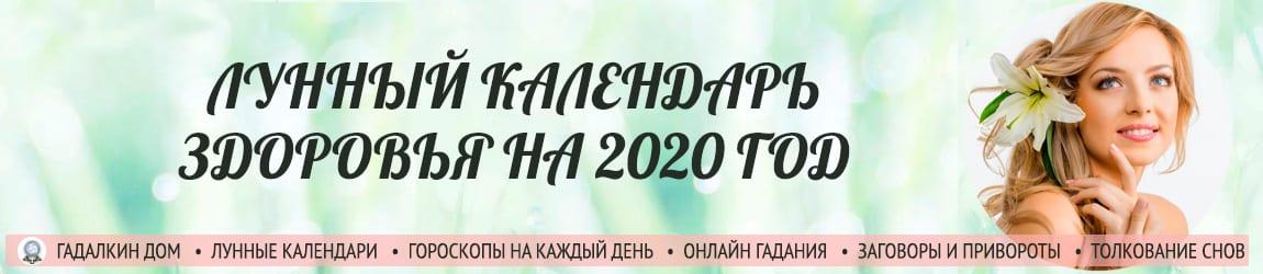 Лунный календарь красоты и здоровья 2020 год