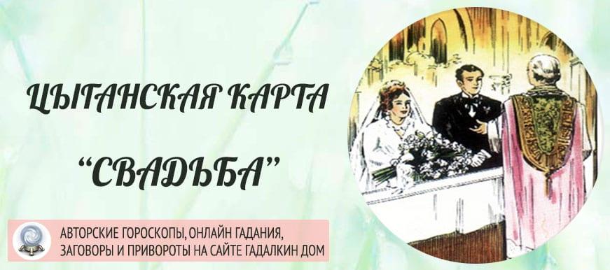"""Цыганская карта """"Свадьба"""""""
