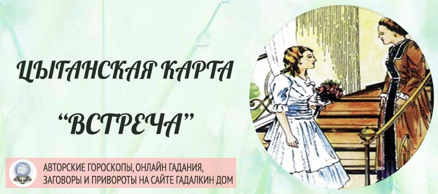 """Цыганская карта """"Встреча"""""""