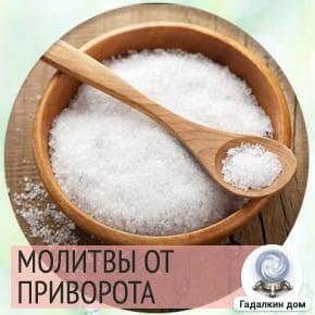 Отворотная молитва на соль.