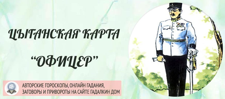 """Цыганская карта """"Офицер"""""""