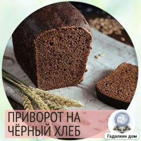 Приворот на чёрный хлеб