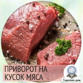 приворот на мясо
