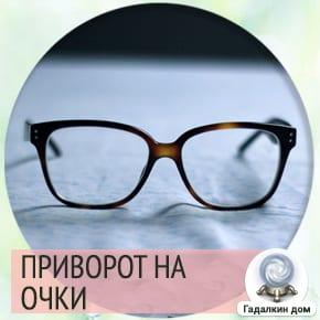 Приворот на очки