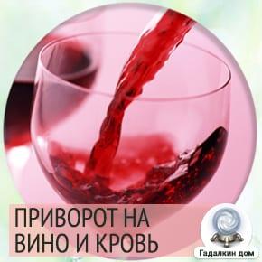 Приворот на вино и кровь