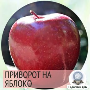 Приворот на яблоке