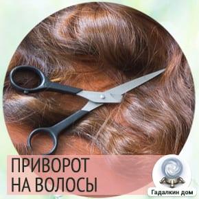 приворот на волосы и фото
