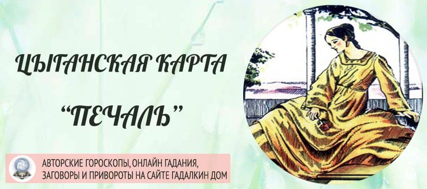 """Цыганская карта """"Печаль"""""""