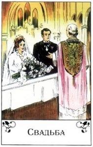 Цыганская карта «Свадьба»