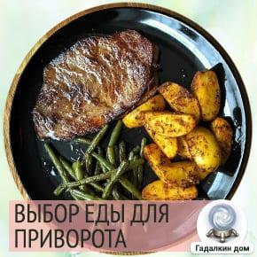 еда для приворота мужчины