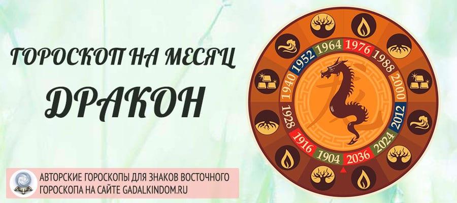 Гороскоп Дракон март 2020 для женщин и мужчин Овнов, Тельцов, Близнецов, Раков, Львов, Дев, Весов, Скорпионов, Стрельцов, Козерогов, Водолеев, Рыб.