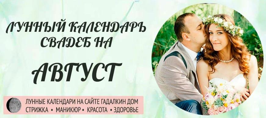 Календарь свадеб в августе 2020 года, благоприятные дни оракул.