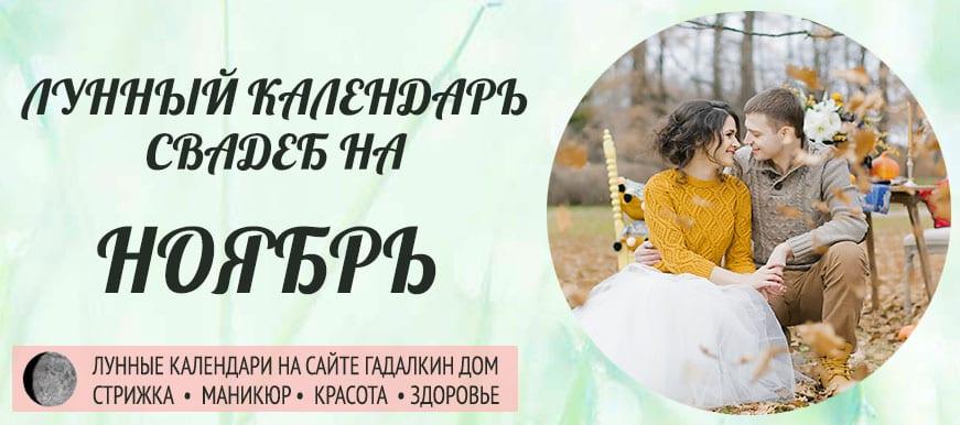 Календарь свадеб в ноябре 2020 года, благоприятные дни оракул.