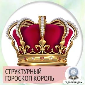 Структурный гороскоп Король