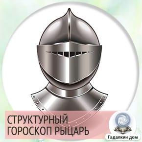 Структурный гороскоп Рыцарь