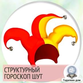 Структурный гороскоп Шут