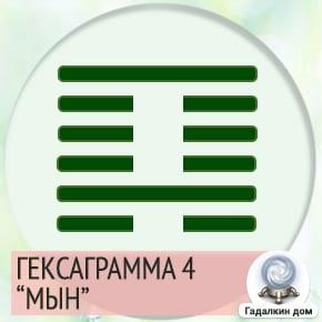 4 Гексаграмма