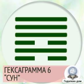 5 Гексаграмма
