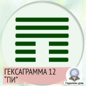 12 Гексаграмма