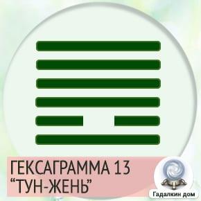 13 Гексаграмма