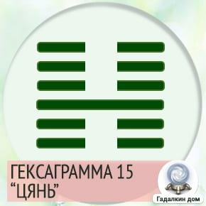 15 Гексаграмма